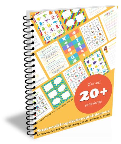 20+ SUPERcalifragilisticexpialidocious εκτυπώσιμα για παιδιά