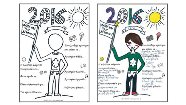 2016: Άντε και του χρόνου! [για εκτύπωση]