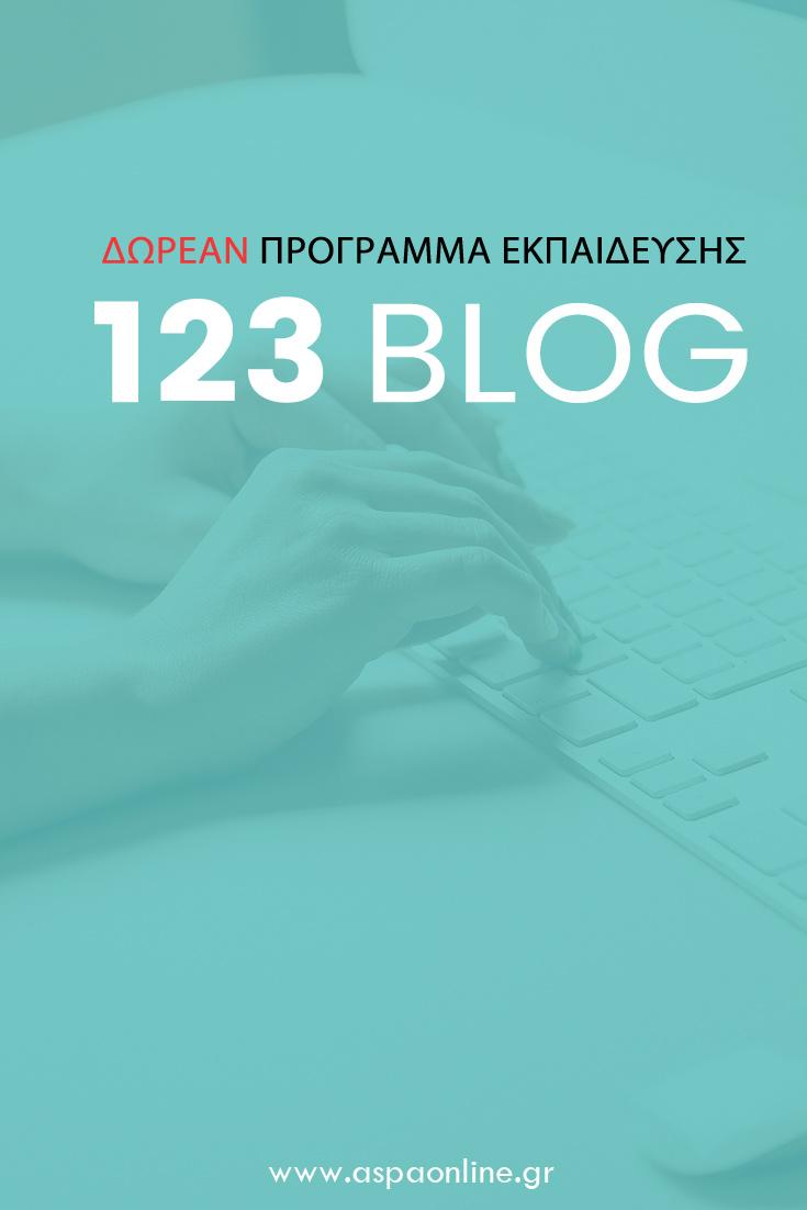 123 Blog: Δωρεάν πρόγραμμα εκπαίδευσης για να κάνετε τα πρώτα σας βήματα στο blogging