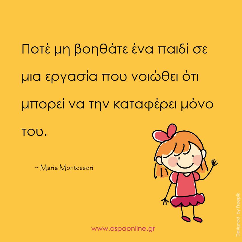 Σοφά λόγια της Μαρίας Μοντεσσόρι για τα παιδιά