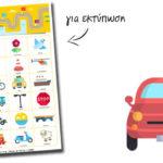 Κυνήγι θησαυρού για το ταξίδι με το αυτοκίνητο με παιδιά (και βαρεμάρα τέλος)