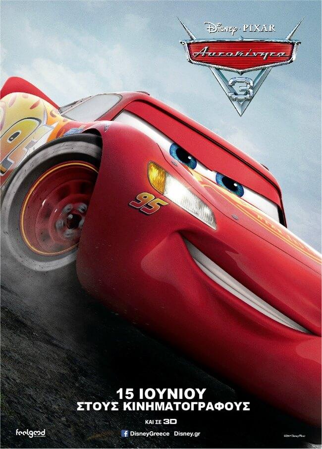 Αυτοκίνητα 3: Κερδίστε προσκλήσεις!