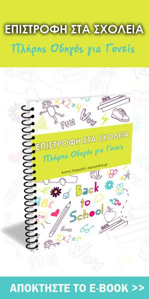 Επιστροφή στα σχολεία - Πλήρης Οδηγός για Γονείς