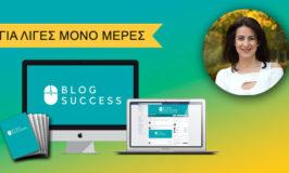 Θέλετε blog;