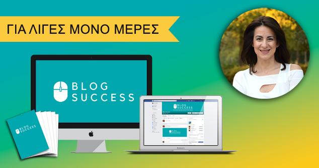 Θέλετε blog; Μπορώ να βοηθήσω