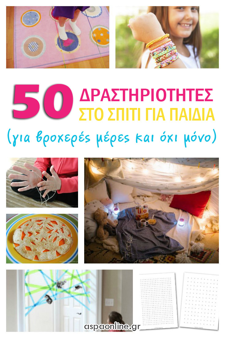 13c2ae4e97f 50 δραστηριότητες στο σπίτι για παιδιά (για βροχερές μέρες και όχι ...