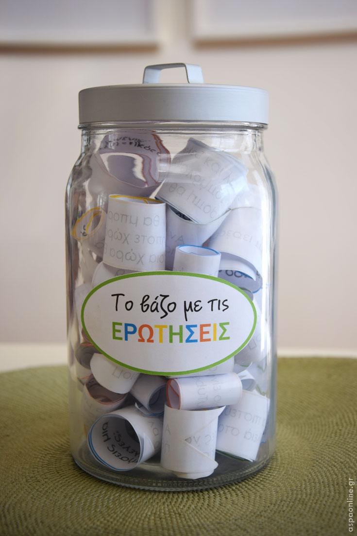 """Πώς να βοηθήσουμε τα παιδιά να ανοιχτούν παίζοντας το """"βάζο με τις ερωτήσεις"""""""