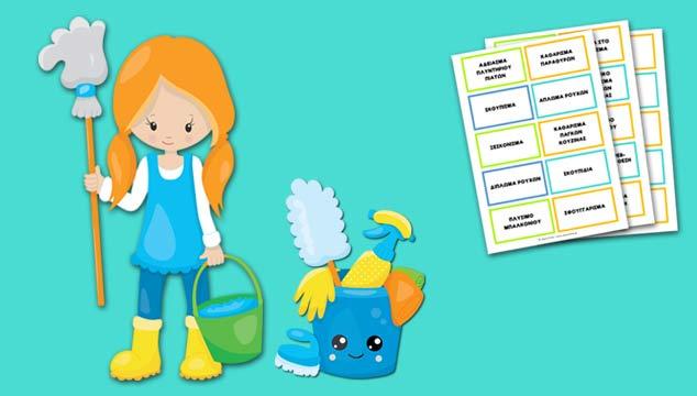 Δουλειές του σπιτιού και παιδιά: Όλα όσα θέλετε να ξέρετε (και γιατί είναι κλειδί για την επαγγελματική τους επιτυχία)