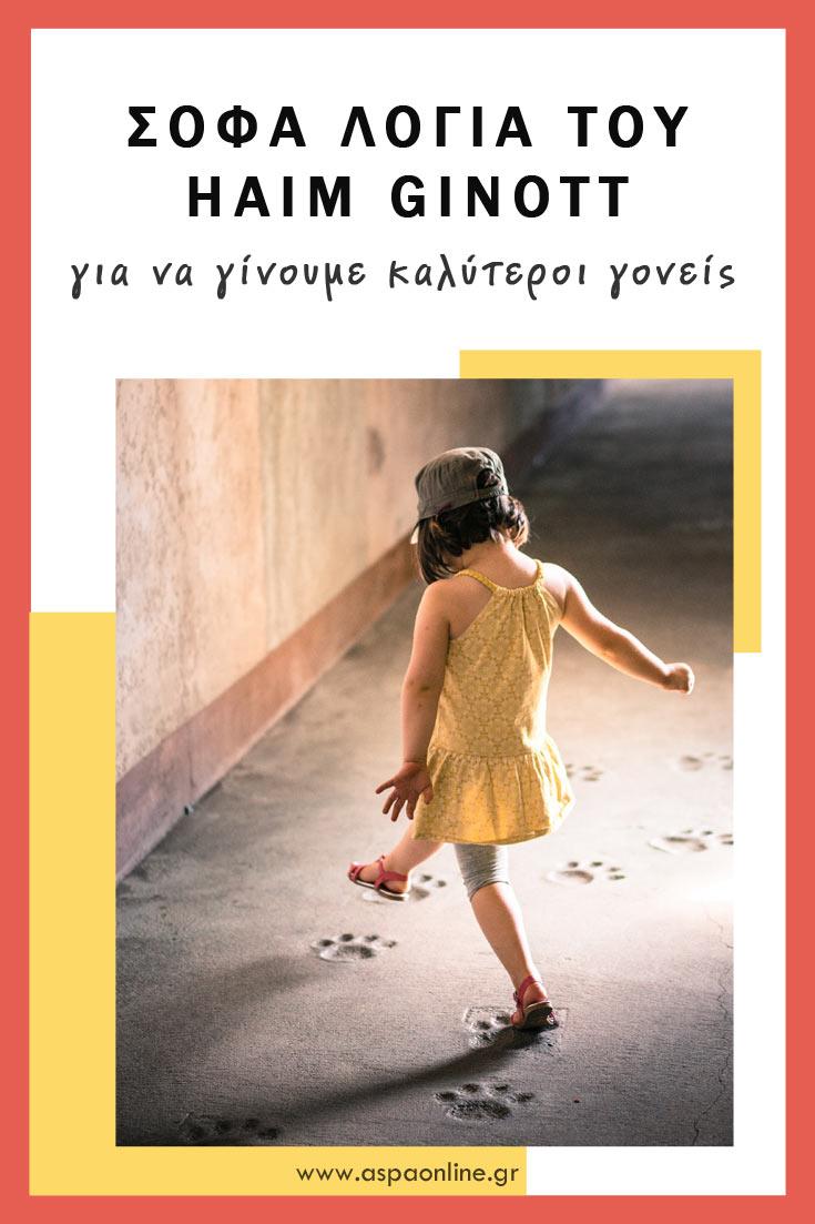 Σοφά λόγια του Haim Ginott για να γίνουμε καλύτεροι γονείς