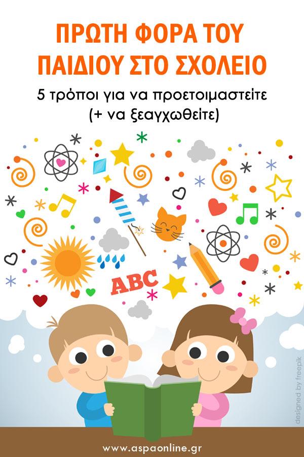 Πρώτη φορά του παιδιού στο σχολείο: 5 τρόποι για να προετοιμαστείτε (+να ξεαγχωθείτε)