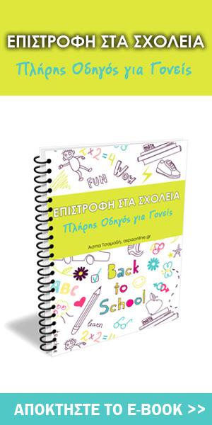 Επιστροφή στα σχολεία - ebook