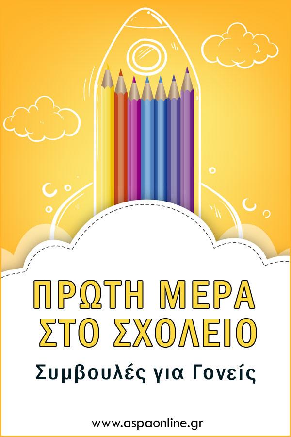 Πρώτη μέρα στο σχολείο: Συμβουλές για Γονείς