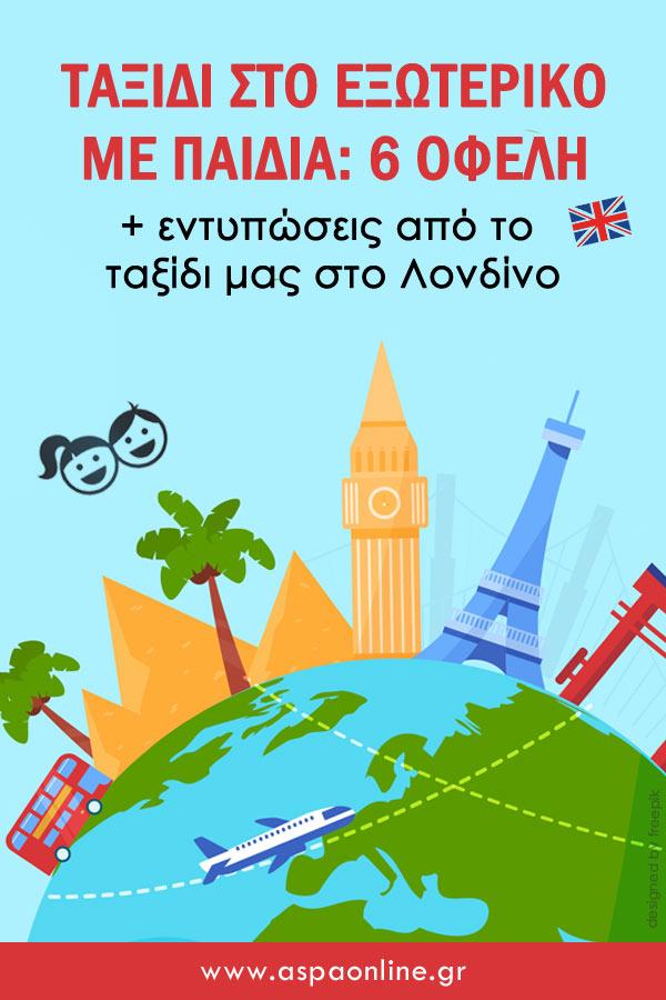 Ταξίδι στο εξωτερικό με παιδιά: 6 οφέλη (+ εντυπώσεις από το ταξίδι μας στο Λονδίνο) #ταξίδι #Λονδίνο #εξωτερικό #παιδί #παιδιά #tips #aspaonline