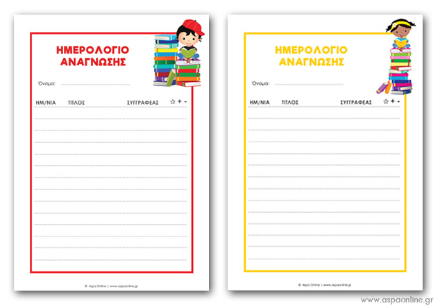 Ημερολόγιο ανάγνωσης (για να βοηθήσουμε τα παιδιά να αγαπήσουν τα βιβλία)