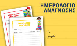 Ημερολόγιο ανάγνωσης (για να αγαπήσουν τα παιδιά τα βιβλία)