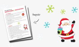 Λίστα οργάνωσης για τα Χριστούγεννα και την Πρωτοχρονιά [για εκτύπωση]