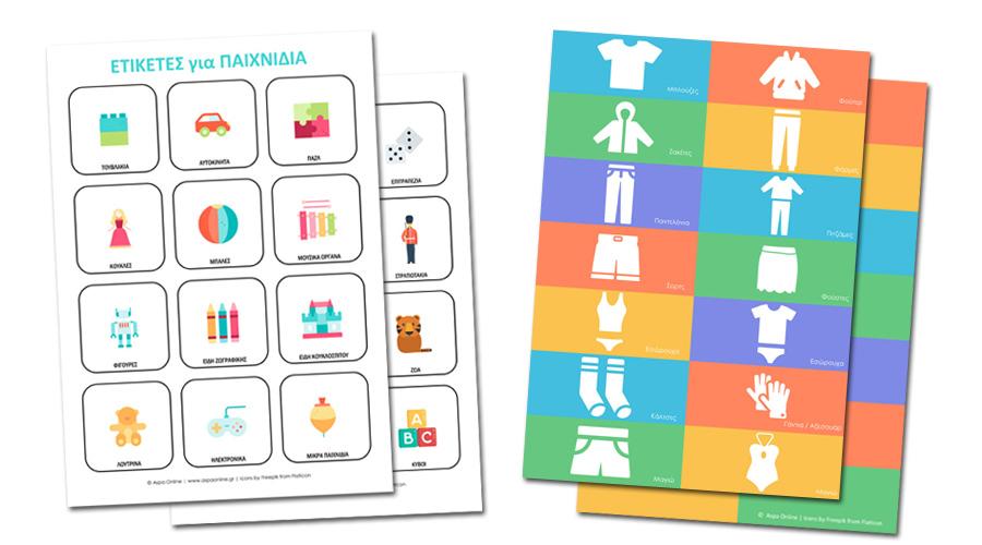 Ετικέτες για τα κουτιά παιχνιδιών και τα συρτάρια ρούχων