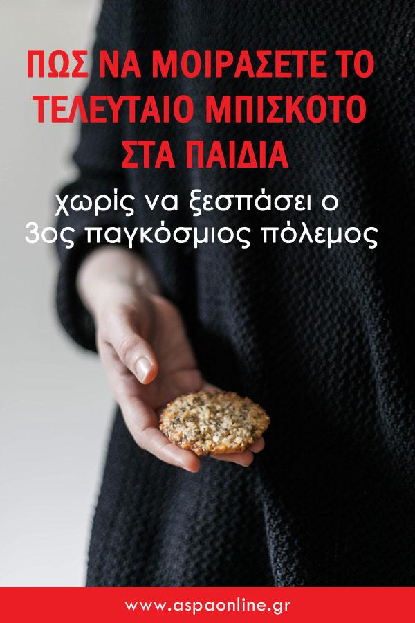 Πώς να μοιράσετε το τελευταίο μπισκότο στα παιδιά (χωρίς να ξεσπάσει ο τρίτος παγκόσμιος πόλεμος)