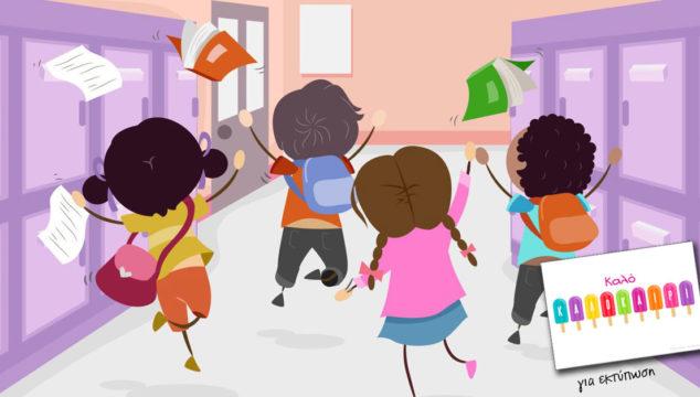 Τελευταία μέρα στο σχολείο: 3 ιδέες για να δημιουργήσετε τη δική σας οικογενειακή παράδοση