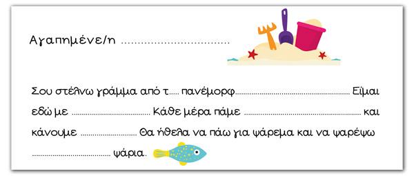 Γράμμα από τις διακοπές (καλοκαιρινή δραστηριότητα για εκτύπωση)