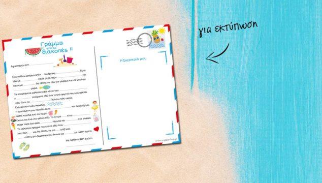 Γράμμα από τις διακοπές (για εκτύπωση)