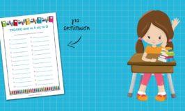 Σχολείο από το Α ως το Ω (παιχνίδι για εκτύπωση)