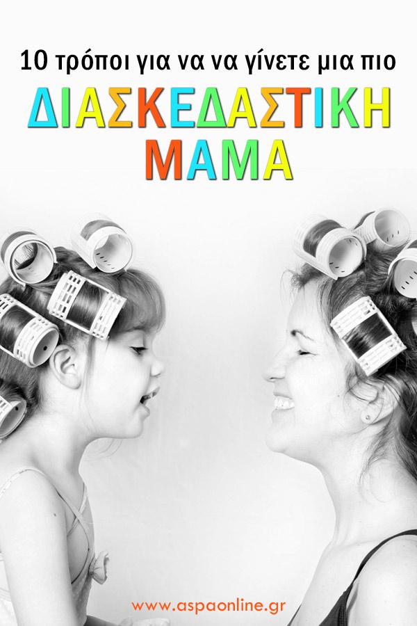 10 τρόποι για να γίνετε μία πιο διασκεδαστική μαμά