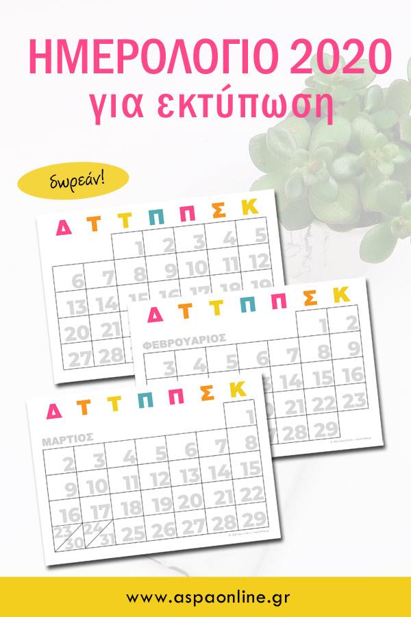 Ημερολόγιο 2020 για εκτύπωση (δωρεάν)