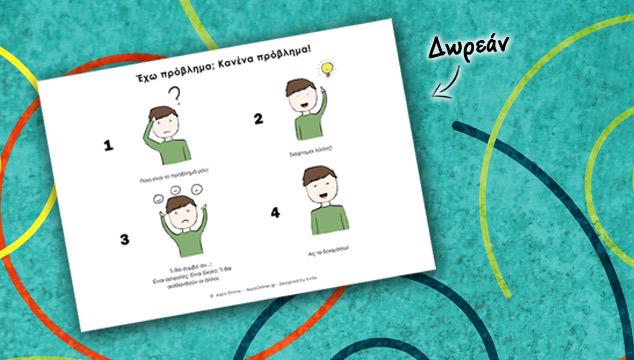 4 βήματα για να μάθουμε στα παιδιά να λύνουν μόνα τους τα προβλήματά τους