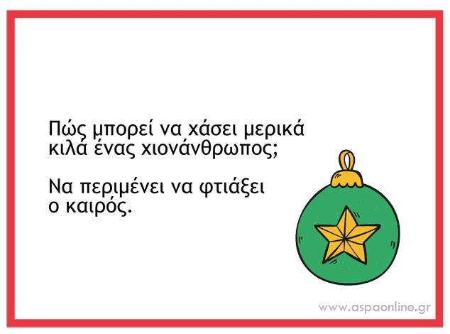 Με τι να γεμίσετε το ημερολόγιο αντίστροφης μέτρησης των Χριστουγέννων: Χριστουγεννιάτικα ανέκδοτα