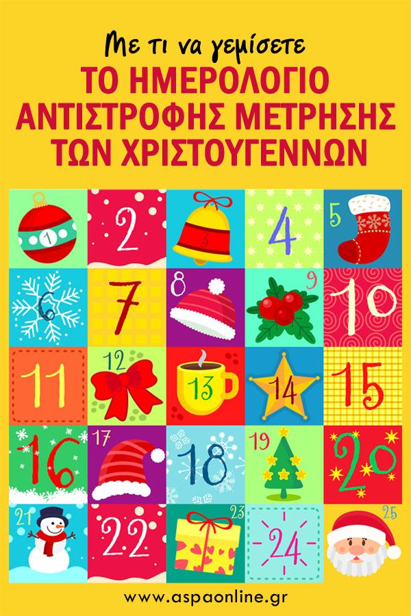 Με τι να γεμίσετε το ημερολόγιο αντίστροφης μέτρησης των Χριστουγέννων: 10 ιδέες