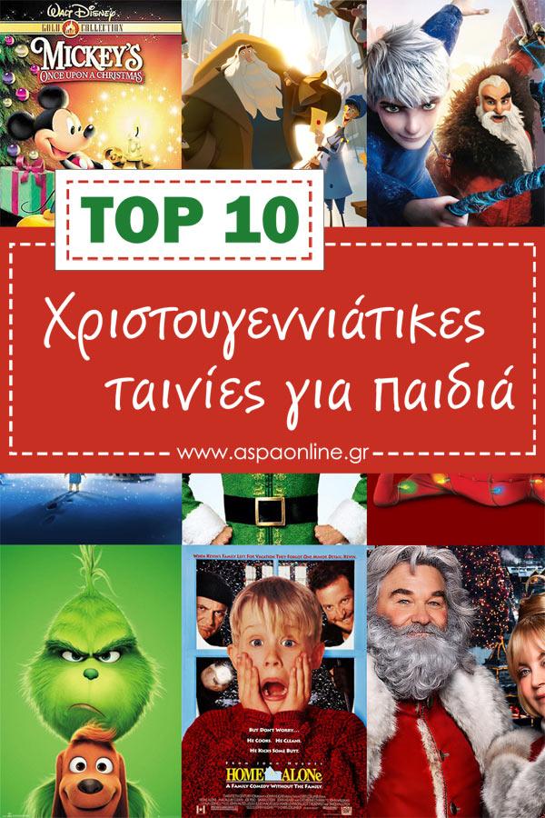 Top 10 χριστουγεννιάτικες ταινίες για παιδιά