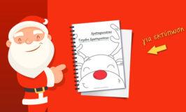Χριστουγεννιάτικο τετράδιο δραστηριοτήτων [για εκτύπωση]