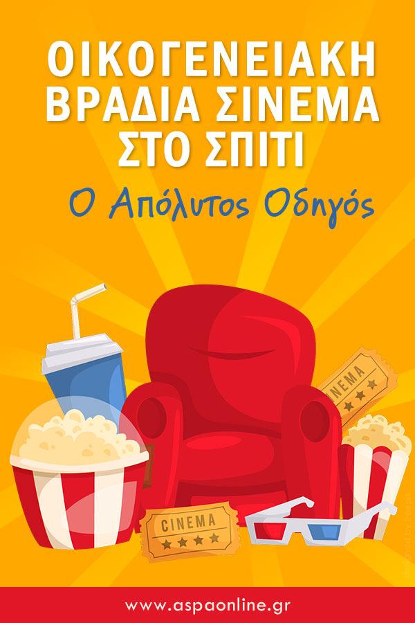 Οικογενειακή βραδιά σινεμά στο σπίτι: Ο απόλυτος οδηγός
