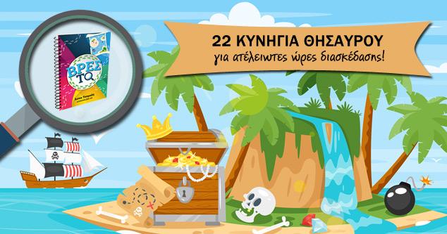 Βρες το: 22 κυνήγια θησαυρού για ατέλειωτες ώρες διασκέδασης!