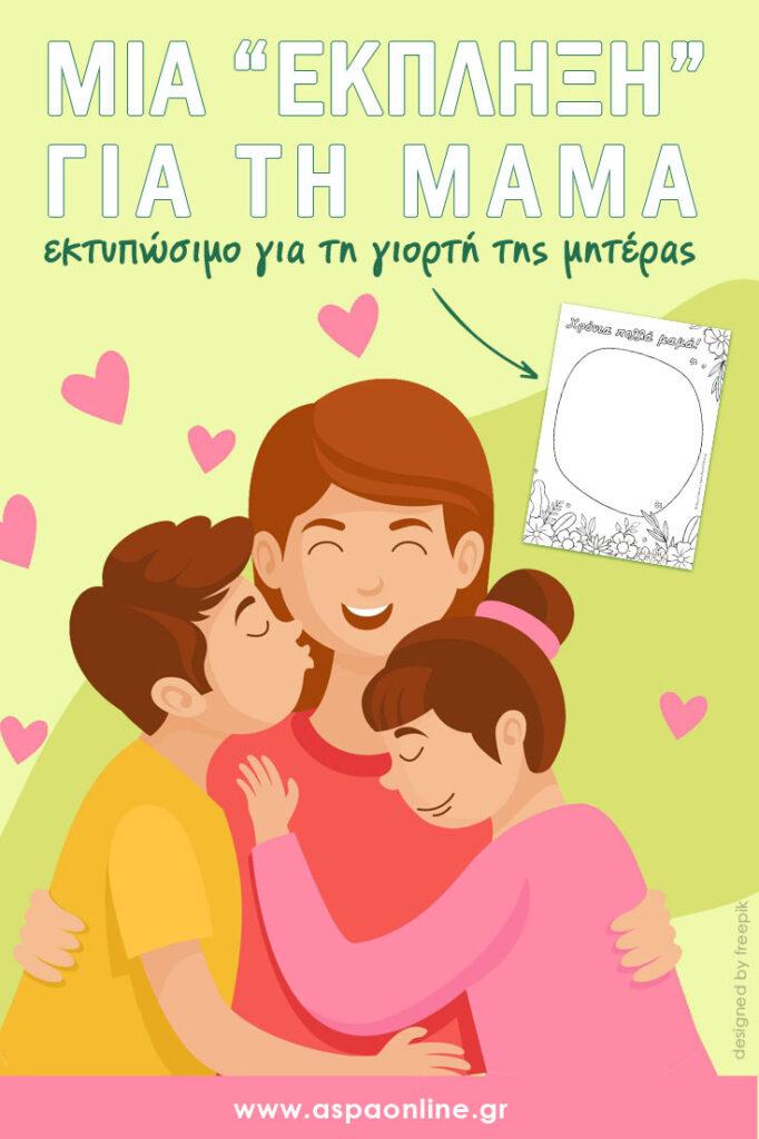 """Μια """"έκπληξη"""" για τη μαμά"""