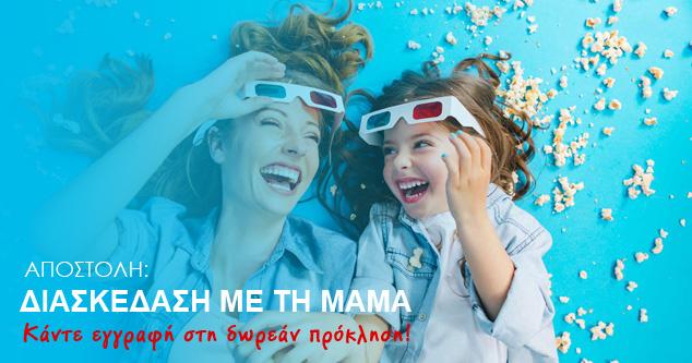 Αποστολή διασκέδαση με τη μαμά