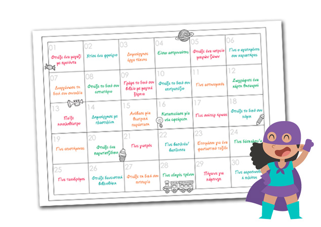 30 ημέρες παιχνίδια ρόλων: Εκτυπώσιμο πρόγραμμα δωρεάν