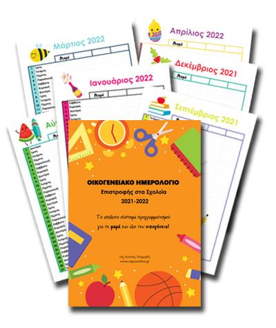 Οικογενειακό ημερολόγιο Σχολικής Χρονιάς