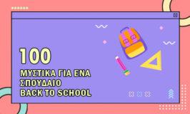 100 μυστικά για ένα σπουδαίο Back to School
